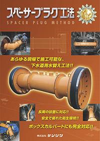 スペーサープラグ工法