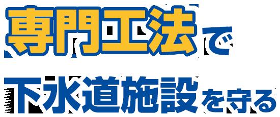 下水道施設専門工法でお悩み解決!