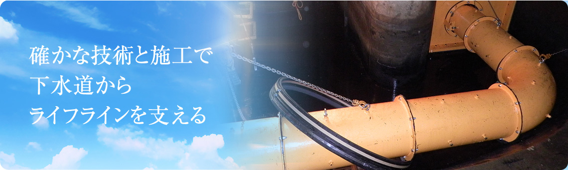 確かな技術と施工で下水道からライフラインを支える