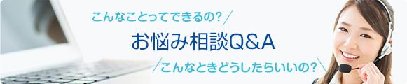 お悩み相談Q&A
